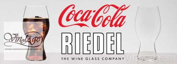 Riedel-Coca-Cola-glass-10003733